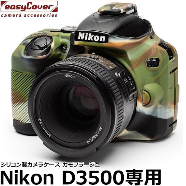 【メール便 送料無料】ジャパンホビーツール D3500-CA イージーカバー Nikon D3500用 カモフラージュ|shasinyasan