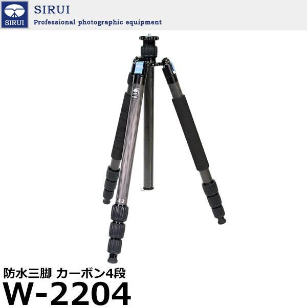 SIRUI W-2204 防水三脚 カーボン4段 【送料無料】