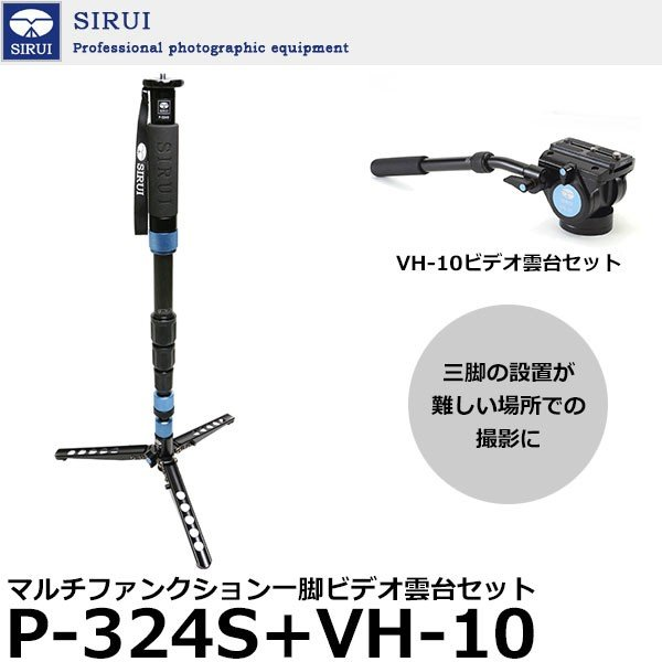 SIRUI P-324S+VH-10 マルチファンクション一脚+ビデオ雲台セット 【送料無料】