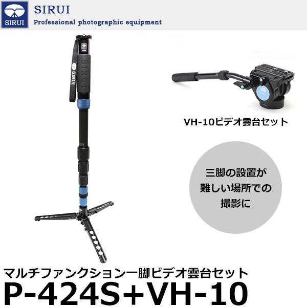SIRUI P-424S+VH-10 マルチファンクション一脚+ビデオ雲台セット 【送料無料】