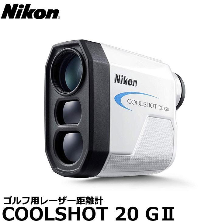 ニコン COOLSHOT 20 GII ゴルフ用レーザー距離計 【送料無料】