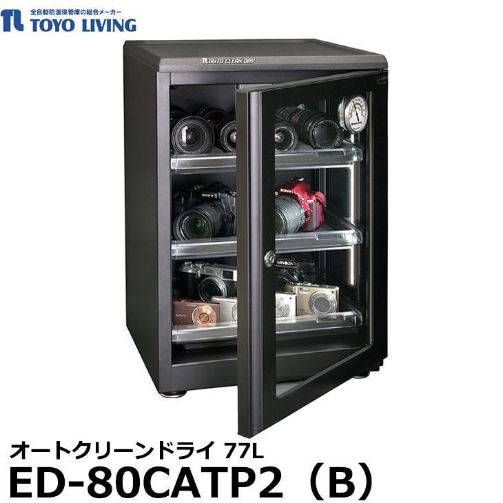 【メーカー直送品/代金引換·同梱不可】 東洋リビング ED-80CATP2(B) 防湿庫 オートクリーンドライ スタンダードタイプ 77L 【送料無料】
