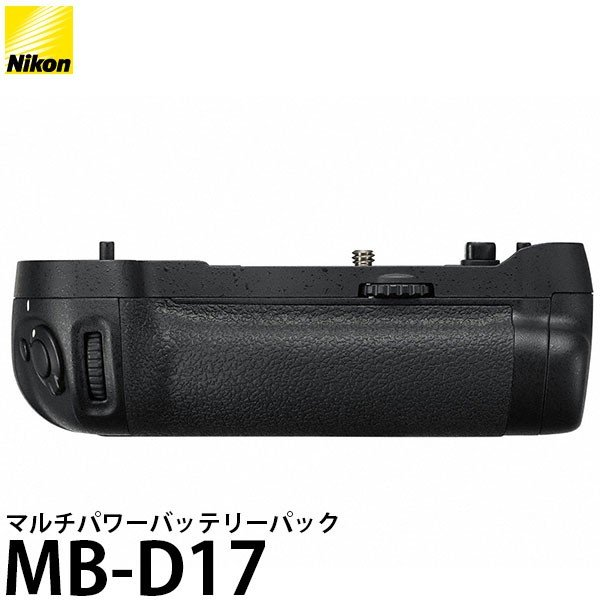 ニコン MB-D17 マルチパワーバッテリーパック [Nikon D500対応] 【送料無料】