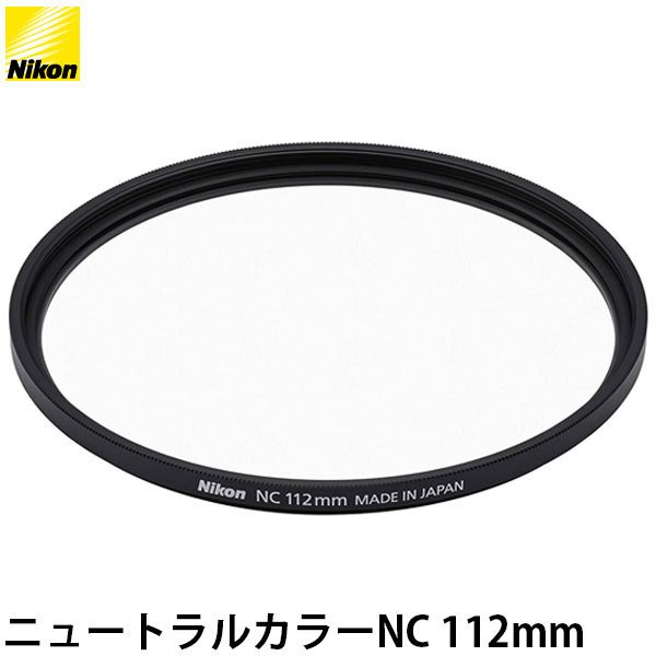 【メール便 送料無料】 ニコン ニュートラルカラーNC 112mm
