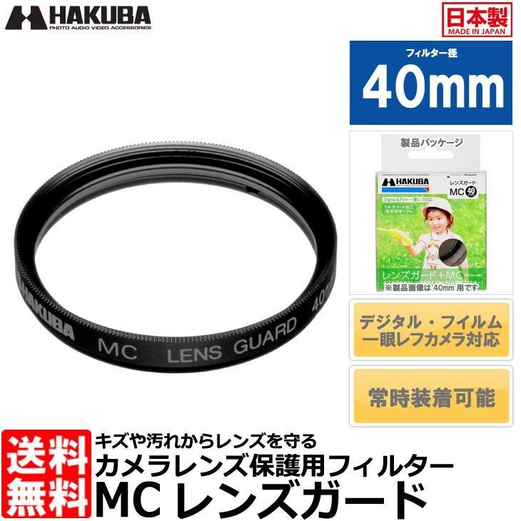 【メール便 送料無料】 ハクバ CF-LG400 MCレンズガードフィルター 40mm 【即納】|shasinyasan