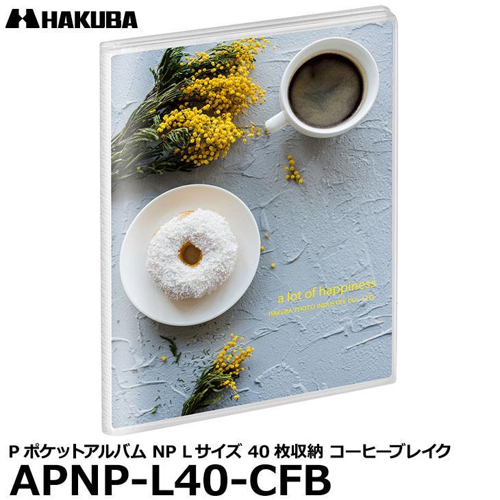 【メール便 送料無料】 ハクバ APNP-L40-CFB Pポケットアルバム NP Lサイズ 40枚収納 コーヒーブレイク shasinyasan