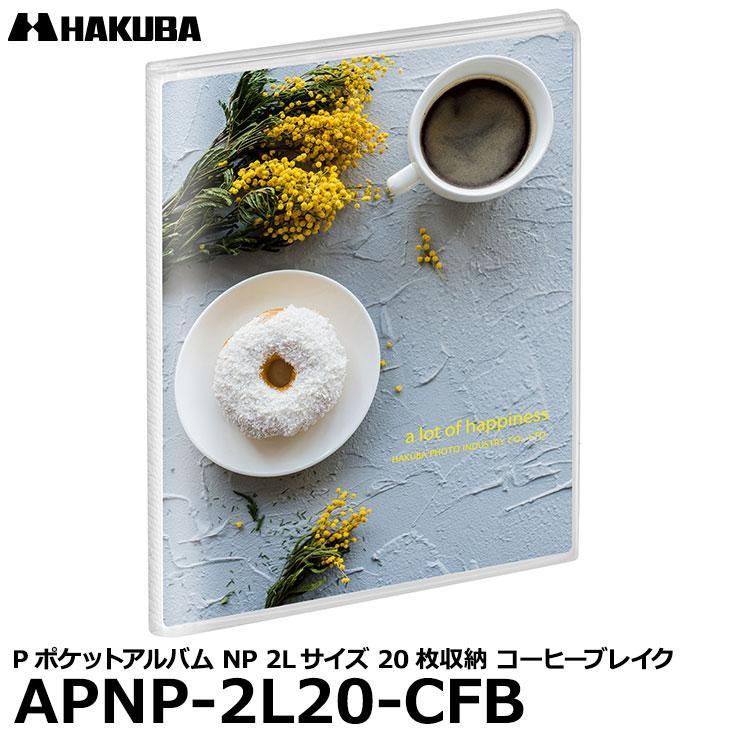 【メール便 送料無料】 ハクバ APNP-2L20-CFB Pポケットアルバム NP 2Lサイズ 20枚収納 コーヒーブレイク shasinyasan