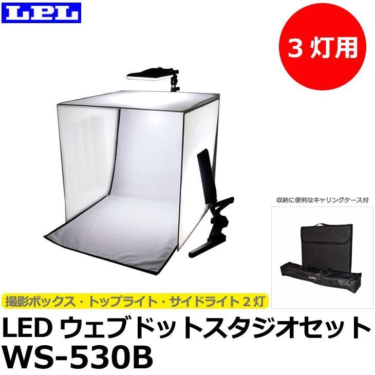 LPL L18573 LEDウェブドットスタジオセット WS-530B 【送料無料】