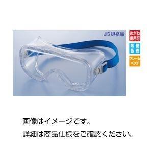 (まとめ)ゴーグル型保護メガネYG-5300 PET-AF〔×3セット〕
