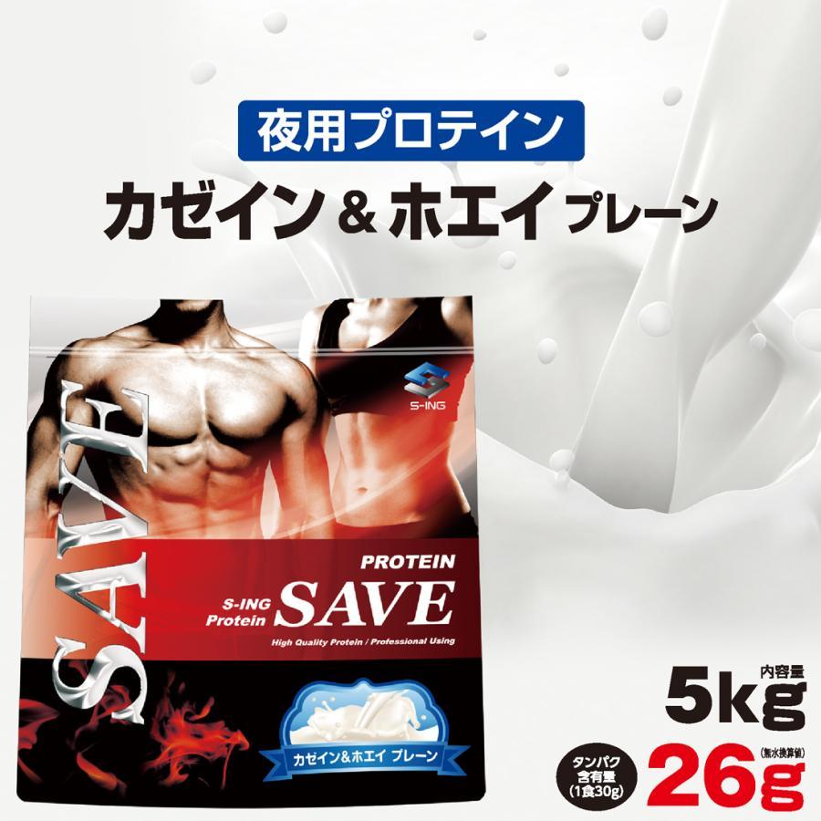 カゼイン&ホエイ 吸収スロープロテイン 5kg SAVEプロテイン カゼイン & ホエイ プレーン 送料無料 激安 無添加 国産