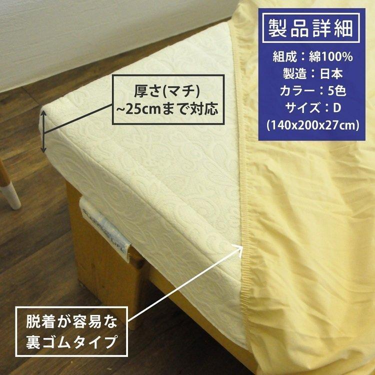 ボックスシーツ ダブル 日本製 綿100% マットレスカバー ベッドシーツ ベッドカバー 送料無料|sheet-cocoron|08