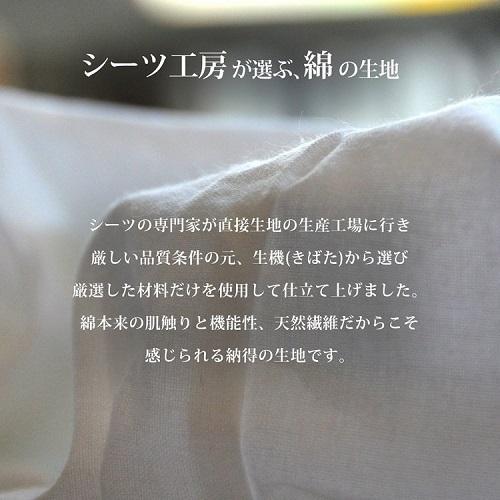 ボックスシーツ セミダブル 日本製 綿100% マットレスカバー ベッドシーツ ベッドカバー 送料無料 父の日 新生活 sheet-cocoron 03
