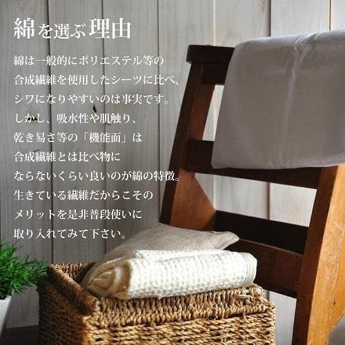 ボックスシーツ セミダブル 日本製 綿100% マットレスカバー ベッドシーツ ベッドカバー 送料無料 父の日 新生活 sheet-cocoron 05
