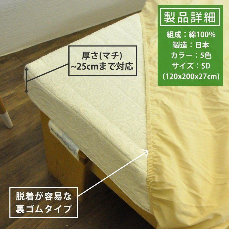 ボックスシーツ セミダブル 日本製 綿100% マットレスカバー ベッドシーツ ベッドカバー 送料無料 父の日 新生活 sheet-cocoron 08