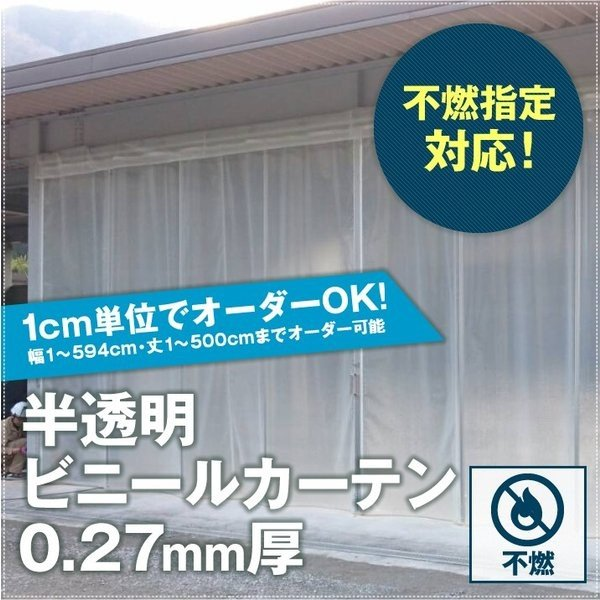 ビニールカーテン 業務用途向け 半透明 不燃指定対応 0.27mm厚 幅495〜544cm×丈351〜400cm