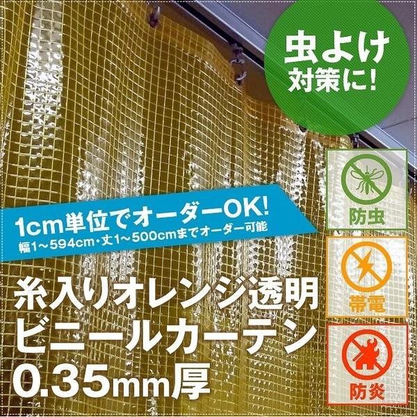 ビニールカーテン 糸入り オレンジ透明 防虫・帯電・防炎 0.35mm厚 幅95〜144cm×丈451〜500cm