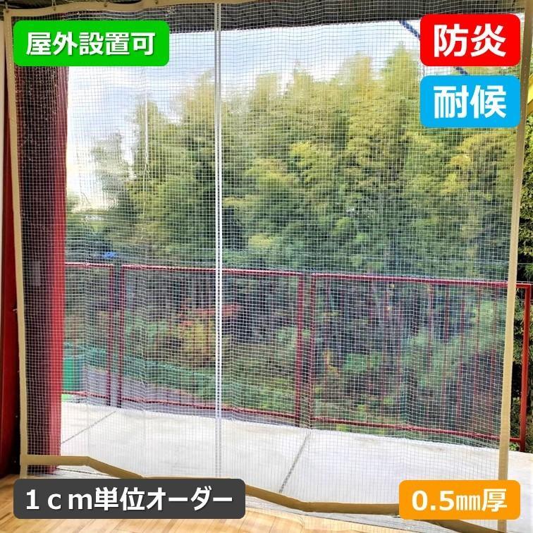 ビニールカーテン 屋外向け 糸入り 防炎 0.5mm厚 幅545〜594cm×丈401〜450cm