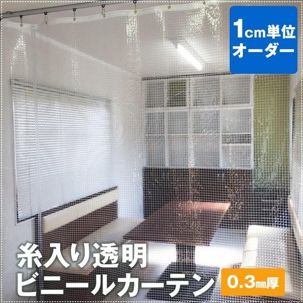 ビニールカーテン 防寒 室内向け 透明 糸入り 防炎 帯電 耐候 0.3mm厚 幅345〜394cm×丈251〜300cm