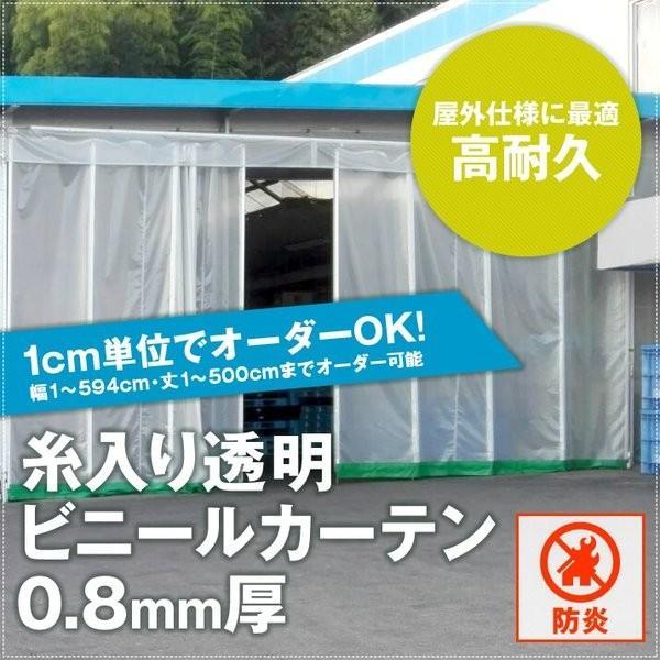 ビニールカーテン 糸入り透明 防炎 0.8mm厚 幅395〜444cm×丈351〜400cm