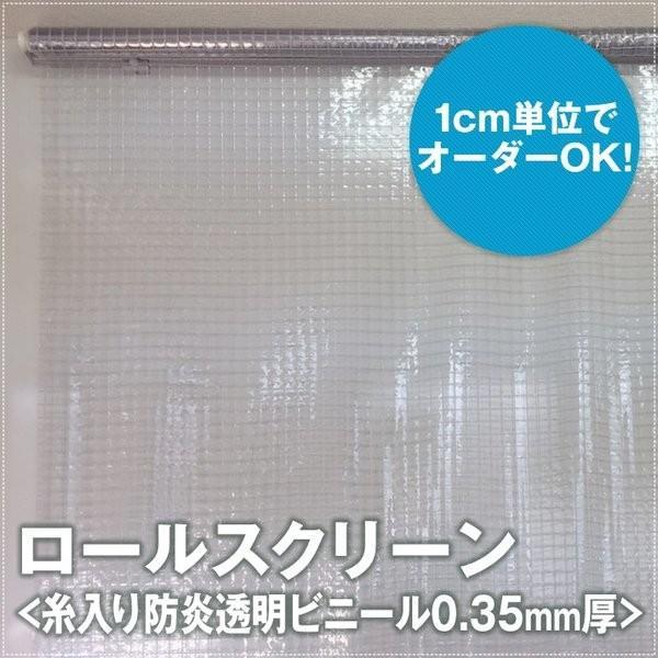 ロールスクリーン 糸入り 防炎 透明ビニール 幅141〜160cm×丈181〜200cm