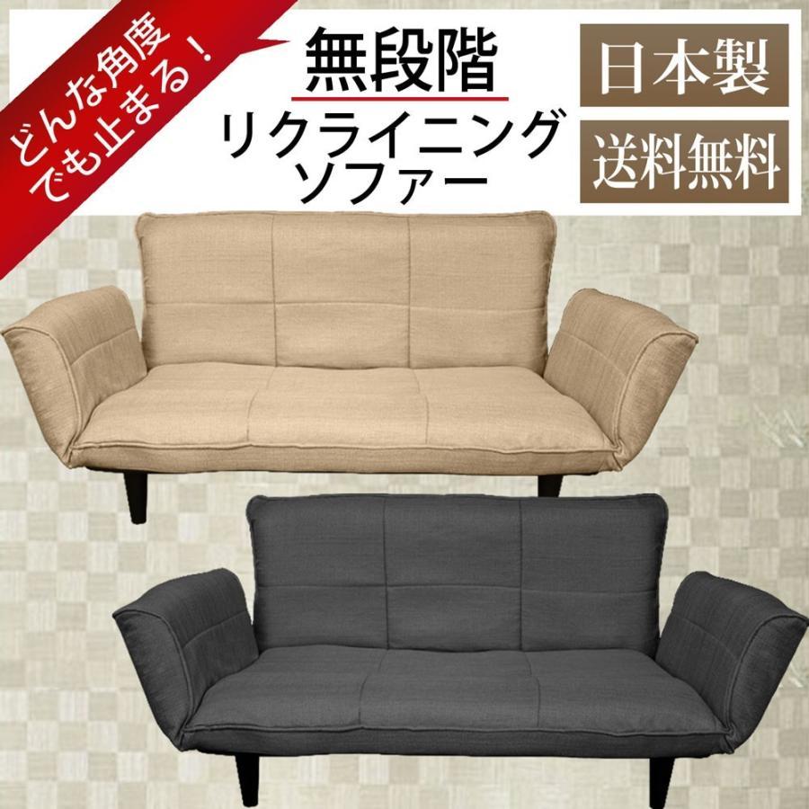 【送料無料】【日本製】無段階リクライニングソファー「ファーブル」 【送料無料】【日本製】無段階リクライニングソファー「ファーブル」