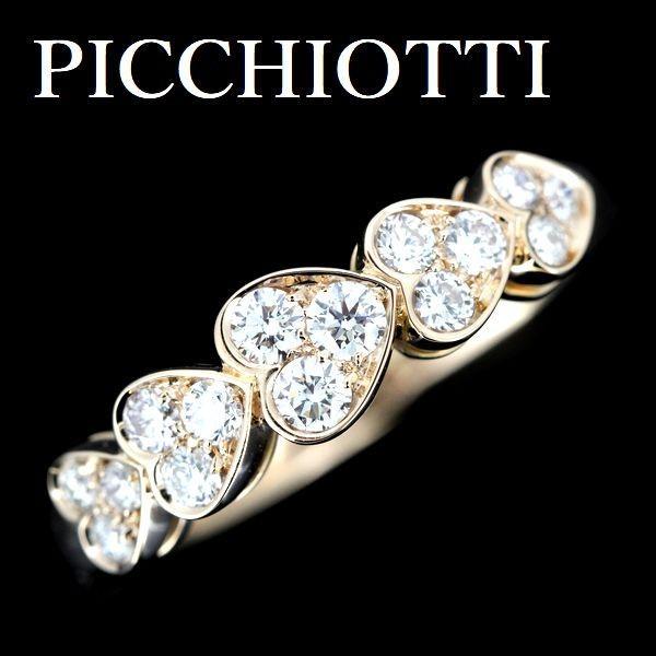 【公式】 ピキョッティ ダイヤモンド 0.52ct ハート リング K18PG, フナバシシ f71e4698