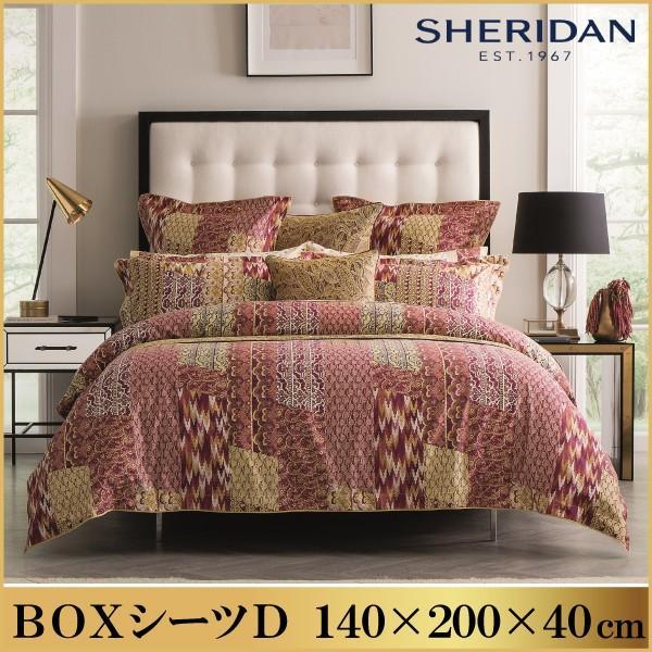 SHERIDAN シェリダン カリントン BOXシーツ ダブル 140×200×40cm 海外ブランド ブランド シーツ ボックスシーツ