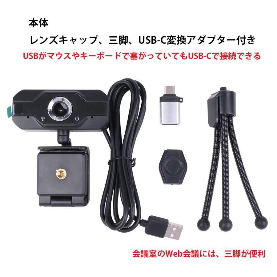 webカメラ フルHD マイク内蔵 1080p 三脚付 USB-C変換 レンズキャップ 広角 高画質 電話会議 shianabo-store 02
