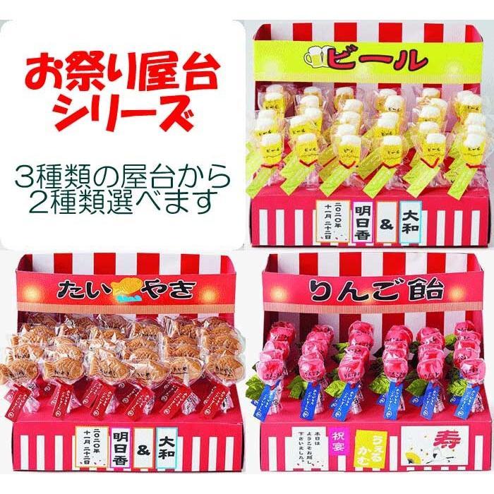 お祭り屋台キャンディー60個セットのウェルカムボード (30本入り3種類 ...