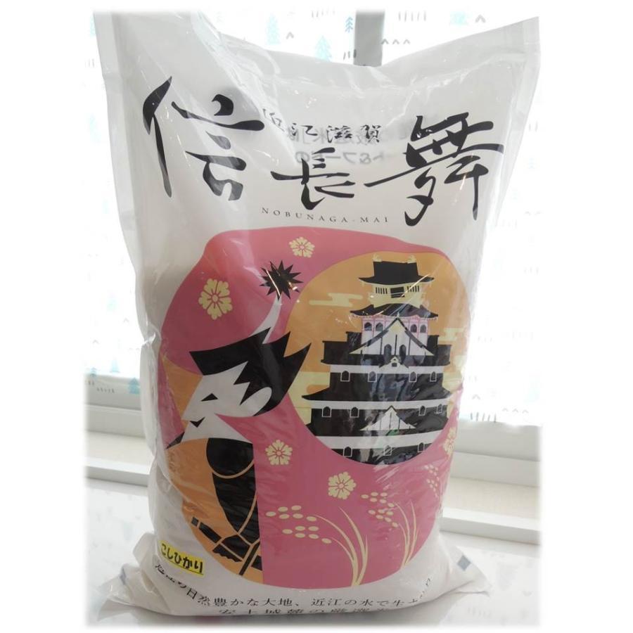滋賀県WEB物産展 令和2年産 信長舞(近江米)こしひかり 5kg無洗米 shiawaseen