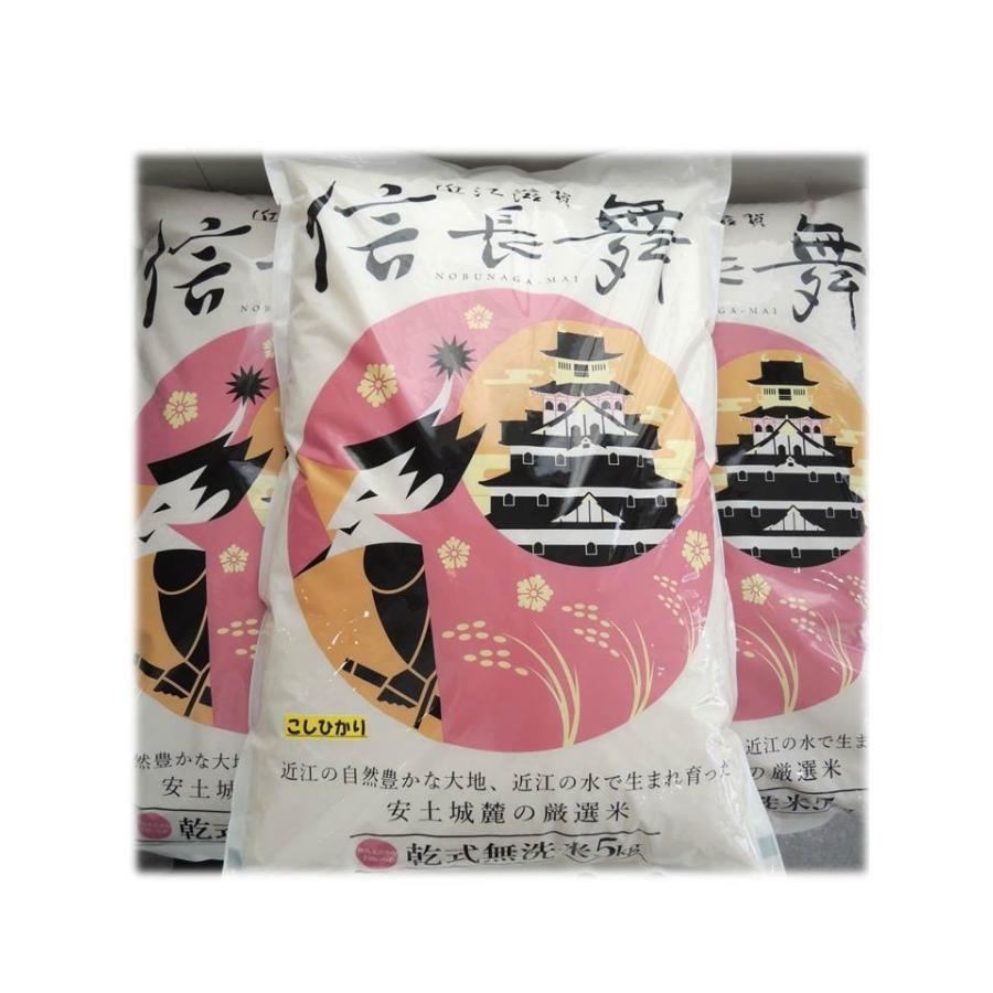 滋賀県WEB物産展 令和2年産 信長舞(近江米)こしひかり 5kg無洗米 shiawaseen 02