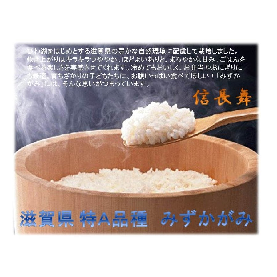 令和2年産 信長舞(近江米)みずかがみ 5kg無洗米|shiawaseen|03