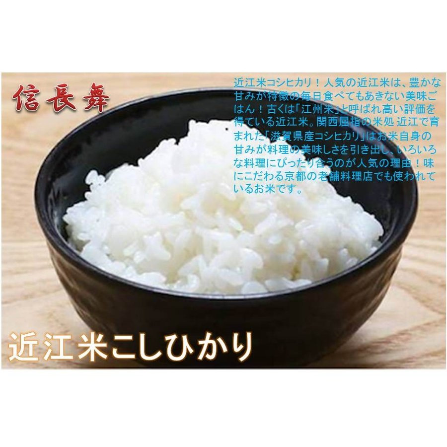 信長舞(近江米)こしひかり 1kg無洗米 shiawaseen 04