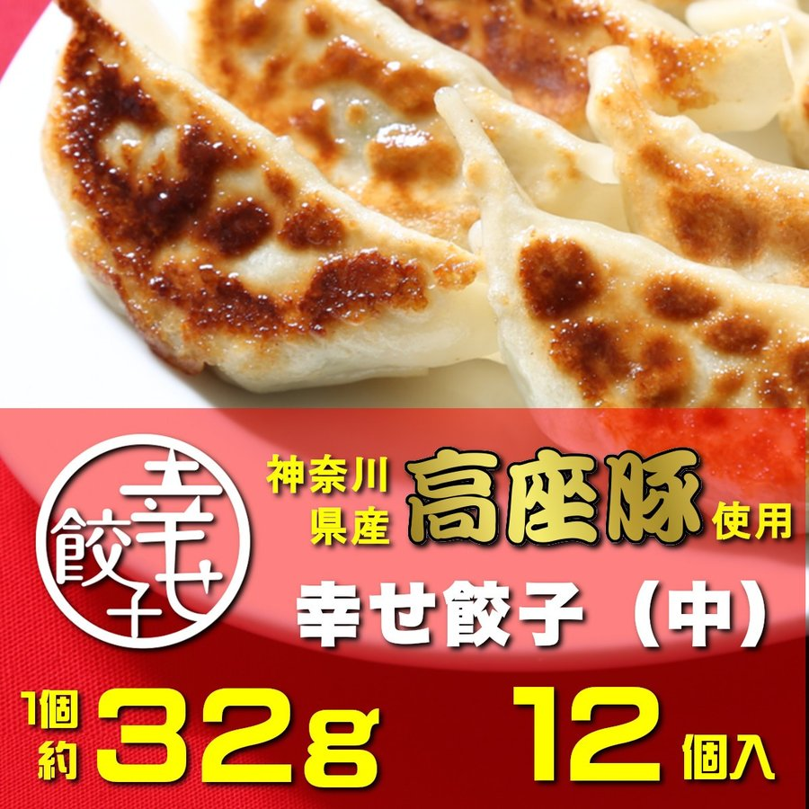 餃子 ぎょうざ 幸せ餃子(中)12個 神奈川県産「高座豚」使用 化粧箱入り|shiawasegyoza