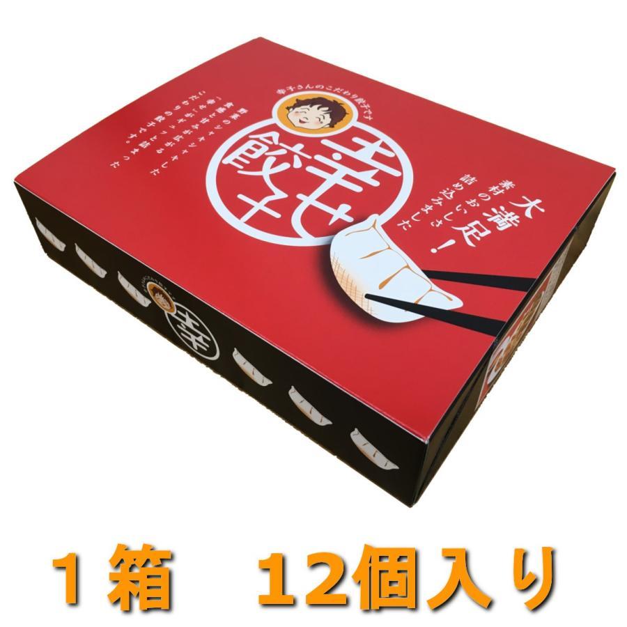 餃子 ぎょうざ 幸せ餃子(中)12個 神奈川県産「高座豚」使用 化粧箱入り|shiawasegyoza|03