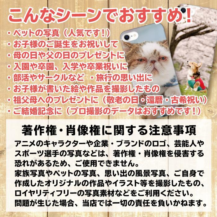 全機種対応【iPhone Android】お手持ちの写真から作る オーダーメイド スマホケース ハードケース オリジナル 画像 スマートフォンケース UVインク 犬 猫 shiawasemeishi 02