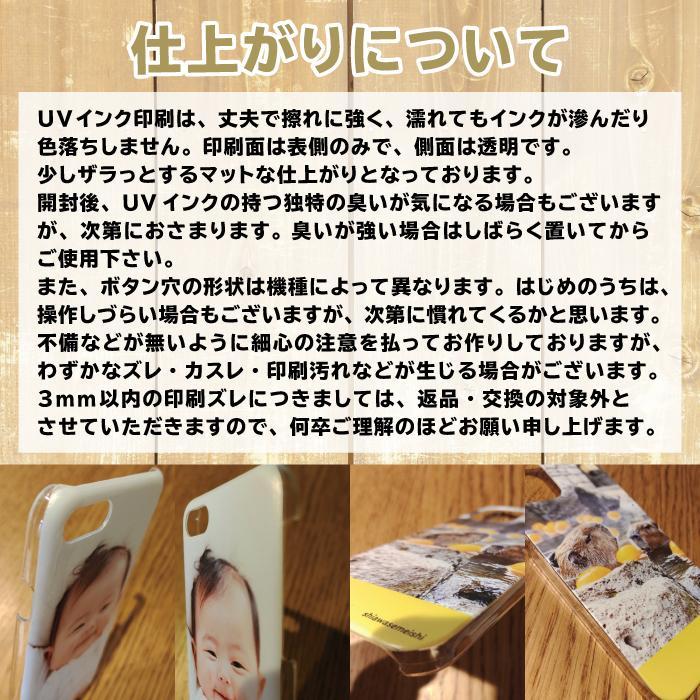 全機種対応【iPhone Android】お手持ちの写真から作る オーダーメイド スマホケース ハードケース オリジナル 画像 スマートフォンケース UVインク 犬 猫 shiawasemeishi 06
