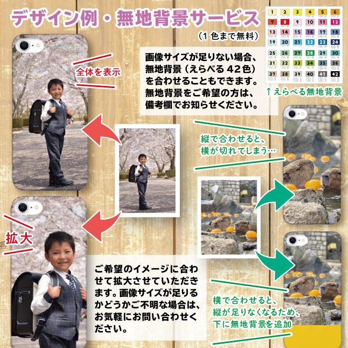 全機種対応【iPhone Android】お手持ちの写真から作る オーダーメイド スマホケース ハードケース オリジナル 画像 スマートフォンケース UVインク 犬 猫 shiawasemeishi 07