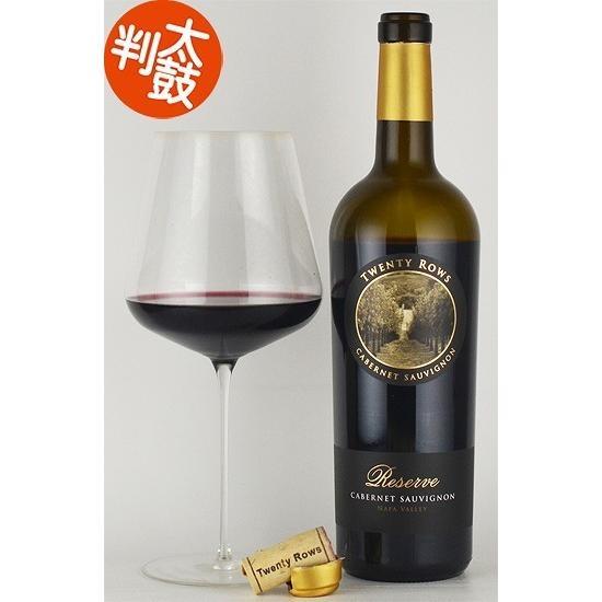 """ワイン 赤ワイン ナパ ナパバレー ナパヴァレー  トゥエンティ・ロウズ """"リザーブ"""" カベルネソーヴィニヨン ナパヴァレー wine shiawasewine"""