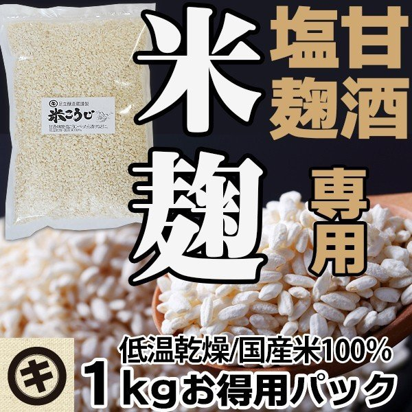 米麹 米糀 米こうじ マルキ乾燥こうじ 1kg 国産米 中生新千本使用 甘酒 乾燥麹 乾燥米麹|shibaden