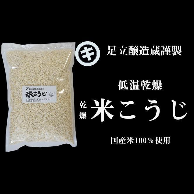 米麹 米糀 米こうじ マルキ乾燥こうじ 1kg 国産米 中生新千本使用 甘酒 乾燥麹 乾燥米麹|shibaden|02