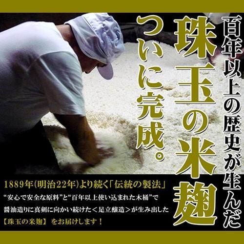 米麹 米糀 米こうじ マルキ乾燥こうじ 1kg 国産米 中生新千本使用 甘酒 乾燥麹 乾燥米麹|shibaden|03