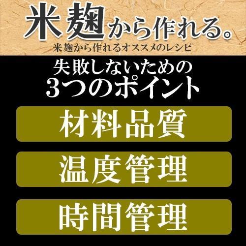 米麹 米糀 米こうじ マルキ乾燥こうじ 1kg 国産米 中生新千本使用 甘酒 乾燥麹 乾燥米麹|shibaden|05