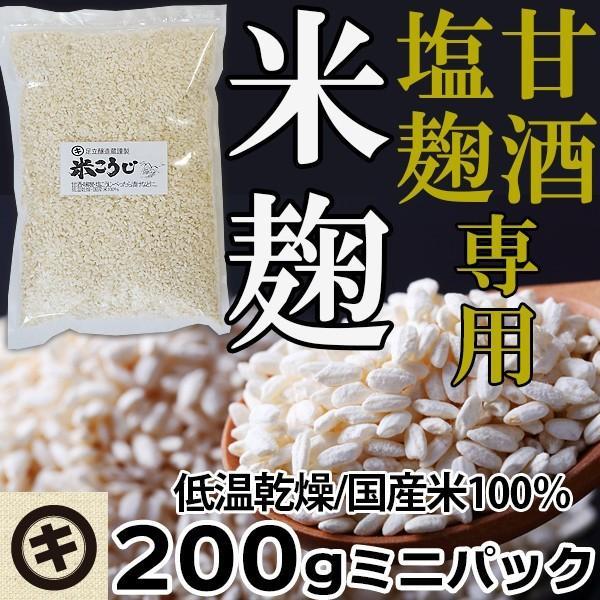 甘酒 塩こうじ専用 米麹 米糀 米こうじ マルキ乾燥こうじ 200g 国産米 乾燥麹 乾燥米麹|shibaden