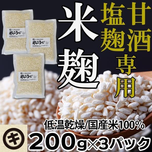 甘酒 塩こうじ専用 米麹 米糀 米こうじ マルキ乾燥こうじ 200g(3パックセット) 国産米 乾燥麹 乾燥米麹 shibaden