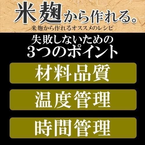 甘酒 塩こうじ専用 米麹 米糀 米こうじ マルキ乾燥こうじ 200g(3パックセット) 国産米 乾燥麹 乾燥米麹 shibaden 05