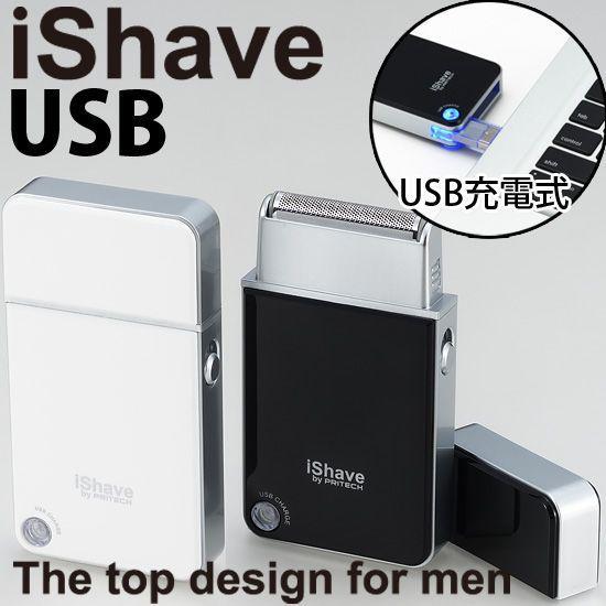 メンズシェーバー USB充電 シェーバー 髭剃り 電気シェーバー iShave|shibaden