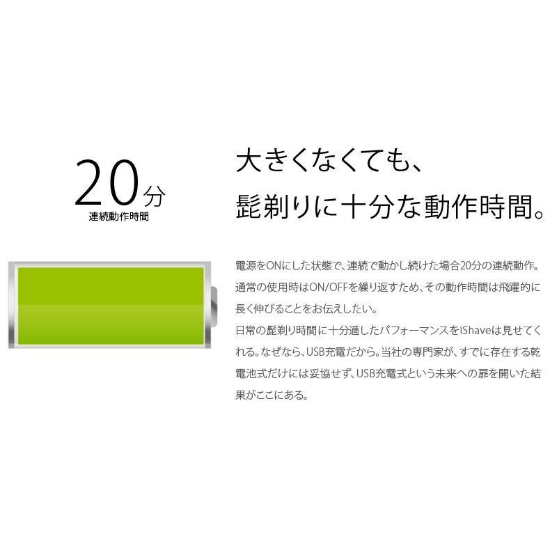 メンズシェーバー USB充電 シェーバー 髭剃り 電気シェーバー iShave|shibaden|11