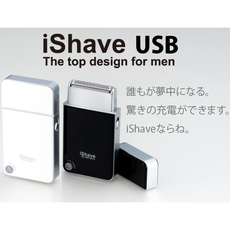 メンズシェーバー USB充電 シェーバー 髭剃り 電気シェーバー iShave|shibaden|15