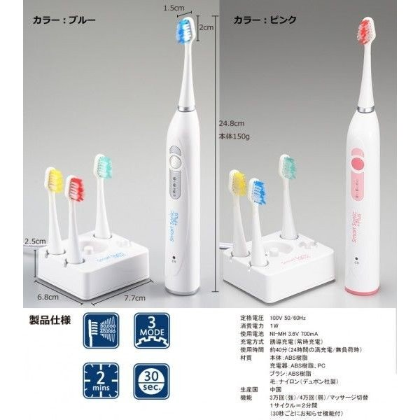 電動歯ブラシ 音波歯ブラシ 音波式電動歯ブラシ 送料無料 スマートソニックプラス shibaden 05
